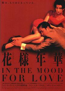 427px-In_the_Mood_for_Love_movie