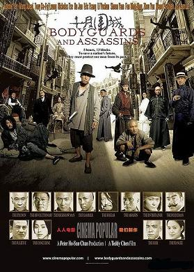 428px-Bodyguards_and_Assassins_poster